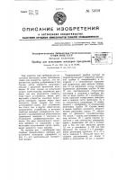 Патент 51059 Прибор для испытания жиклеров продувкой