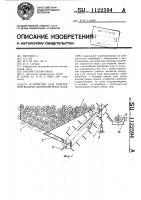 Патент 1122594 Устройство для поштучной выдачи длинномерных изделий