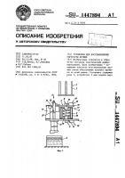 Патент 1447894 Установка для восстановления упругости пружин