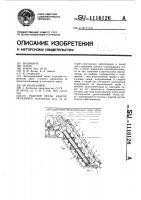 Патент 1116126 Рабочий орган кабелеукладчика