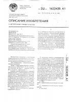 Патент 1622435 Барабан трепальной машины