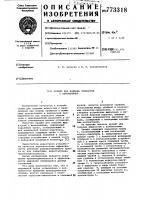 Патент 773318 Эрлифт для подъема жидкостей с включениями