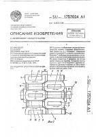Патент 1757024 Индуктор электрической машины
