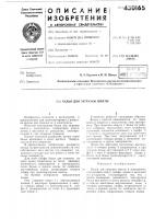 Патент 430165 Бадья для загрузки шихты
