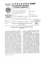 Патент 166857 Машина для повала и бесчокерной трелевкидеревьев