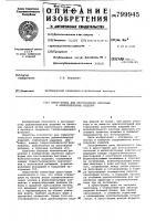 Патент 799945 Прессформа для изготовлениябетонных и железобетонных изделий