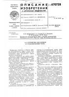 Патент 670728 Устройство для добычи и гранулирования торфа