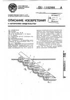 Патент 1102866 Рабочий орган землеройной машины