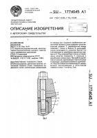 Патент 1774045 Уплотнение газового стыка