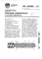 Патент 1523568 Устройство для формования торфа