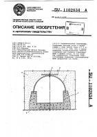 Патент 1102834 Водопропускное сооружение