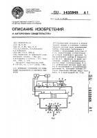 Патент 1435948 Поршневое устройство для испытаний расходомеров и счетчиков жидкости