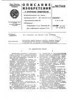 Патент 987844 Динамический телефон