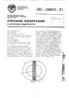 Патент 1490217 Покрытие откосов водоемов