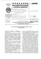 Патент 448980 Устройство передачи информации с пути на локомотив