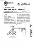 Патент 1220984 Подвесная канатная дорога маятникового типа