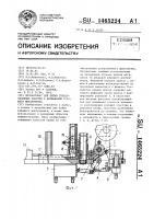 Патент 1465224 Полуавтомат для пайки твердосплавных пластин с державками режущего инструмента