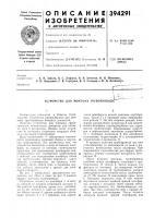 Патент 394291 Устройство для монтажа трубопровода