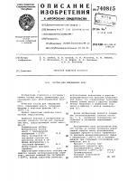 Патент 740815 Состав для смазывания букс