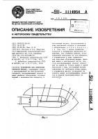 Патент 1114954 Устройство для измерения скорости потока