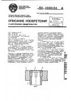 Патент 1038151 Способ соединения труб с трубной решеткой