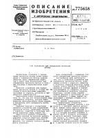 Патент 775658 Устройство для определения прочности бетона