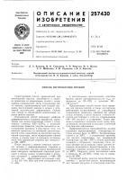 Патент 257430 Способ изготовления пружин
