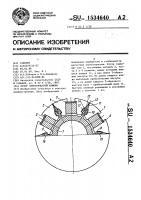 Патент 1534640 Ротор электрической машины