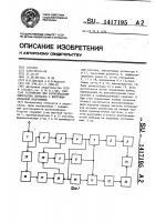 Патент 1417195 Устройство для распознавания импульсных сигналов с внутриимпульсной модуляцией