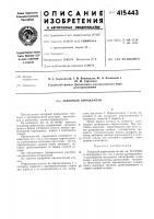 Патент 415443 Запорный пироклапан