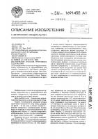 Патент 1691455 Покрытие откосов грунтового сооружения