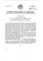 Патент 37065 Способ добычи торфа