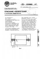Патент 1258663 Способ закрепления деталей под сварку