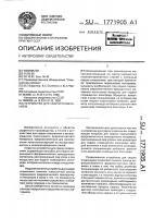 Патент 1771905 Устройство для сварки плавлением