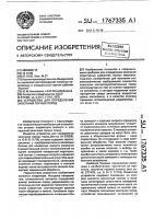 Патент 1767335 Устройство для определения залегания горных пород