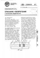 Патент 1359444 Глушитель шума выхлопа двигателя внутреннего сгорания