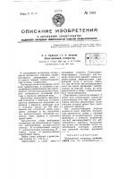 Патент 51101 Динатронный генератор