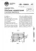 Патент 1588919 Пневматический бетононасос