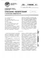 Патент 1509290 Чертежный прибор