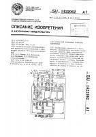 Патент 1422062 Стенд для испытания тормозов автомобиля