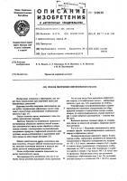 Патент 598930 Способ получения синтетического масла