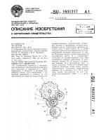 Патент 1631217 Устройство для передачи прерывистого движения