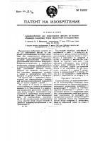 Патент 14411 Приспособление для наматывания фильма на колесообразную поддержку перед обработкой его жидкостями
