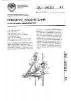 Патент 1307221 Устройство для измерения приращения углов между поверхностями