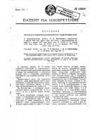 Патент 16648 Видоизменение торфососа