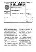 Патент 838522 Способ определения пластичностиматериалов