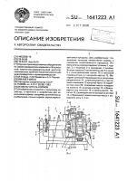Патент 1641223 Измельчитель кормов