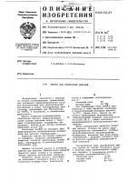 Патент 615127 Смазка для приработки деталей