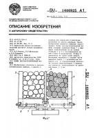 Патент 1400925 Коник лесозаготовительной машины