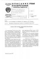 Патент 175560 Способ герметизации трансформаторов низкойчастоты